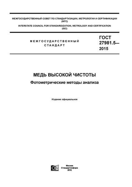 ГОСТ 27981.5-2015 Медь высокой чистоты. Фотометрические методы анализа