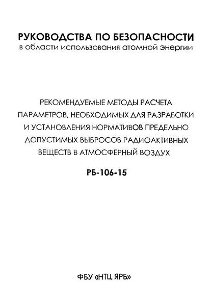 РБ 106-15 Руководство по безопасности при использовании атомной энергии