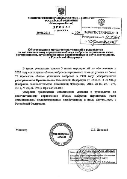 Методические указания и руководство по количественному определению объема выбросов парниковых газов организациями, осуществляющими хозяйственную и иную деятельность в Российской Федерации