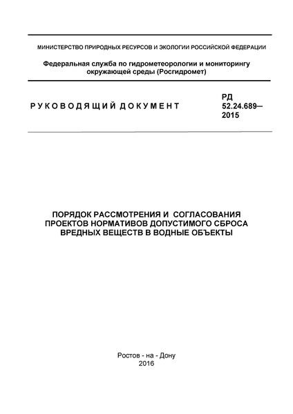 РД 52.24.689-2015 Порядок рассмотрения и согласования проектов нормативов допустимого сброса вредных веществ в водные объекты