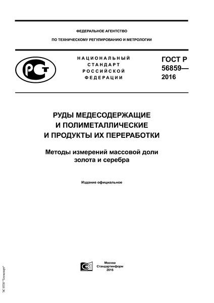 ГОСТ Р 56859-2016 Руды медесодержащие и полиметаллические и продукты их переработки. Методы измерений массовой доли золота и серебра