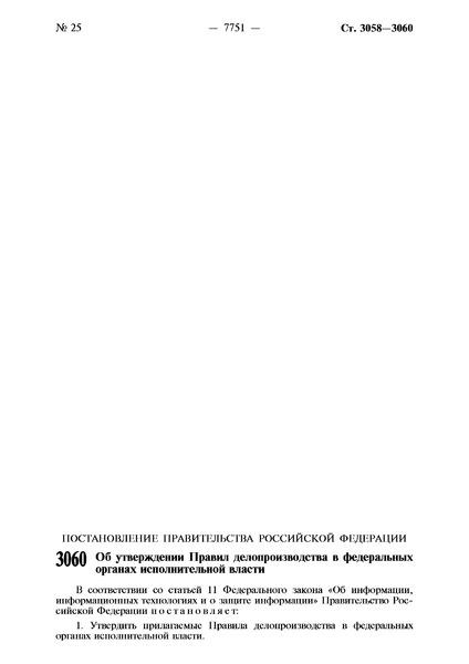 Правила делопроизводства в федеральных органах исполнительной власти