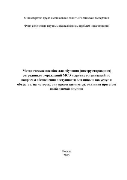 Часть I Методическое пособие для преподавателей