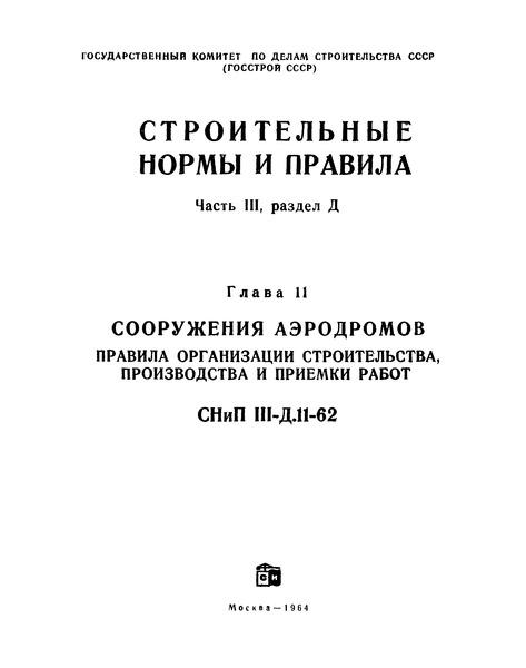 СНиП III-Д.11-62 Сооружения аэродромов. Правила организации строительства, производства и приемки работ