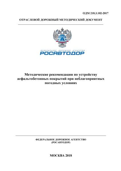 ОДМ 218.3.102-2017 Методические рекомендации по устройству асфальтобетонных покрытий при неблагоприятных погодных условиях