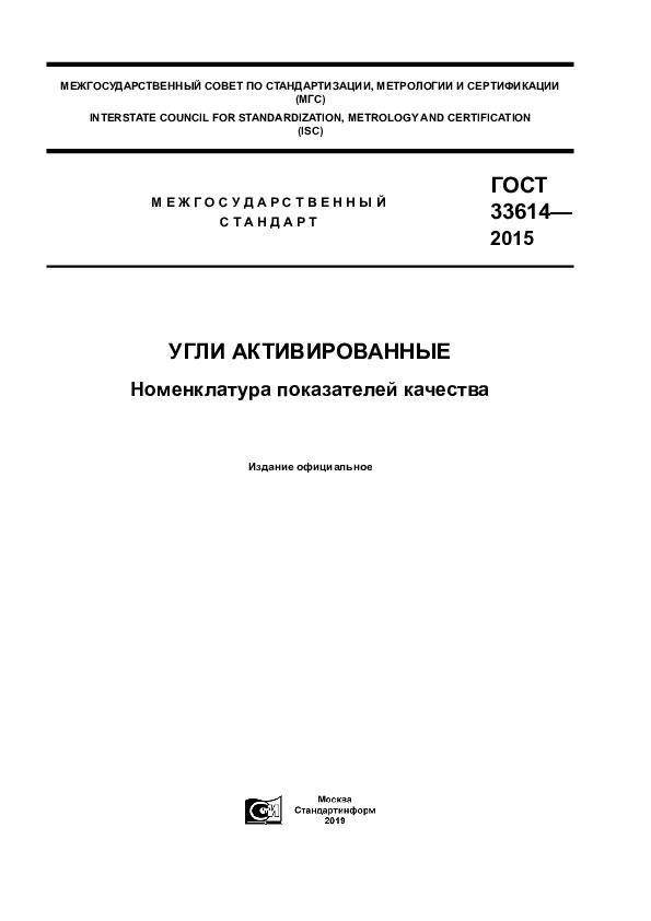ГОСТ 33614-2015 Угли активированные. Номенклатура показателей качества