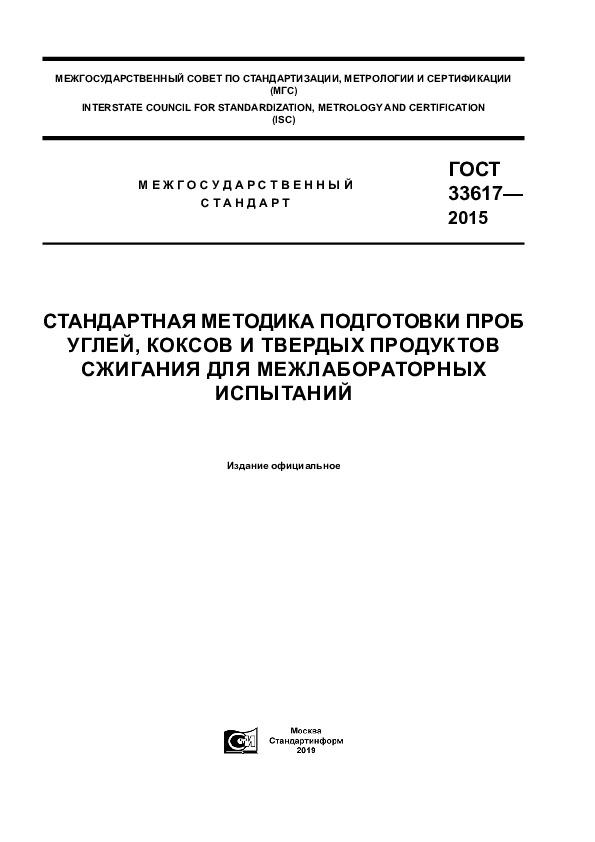 ГОСТ 33617-2015 Стандартная методика подготовки проб углей, коксов и твердых продуктов сжигания для межлабораторных испытаний