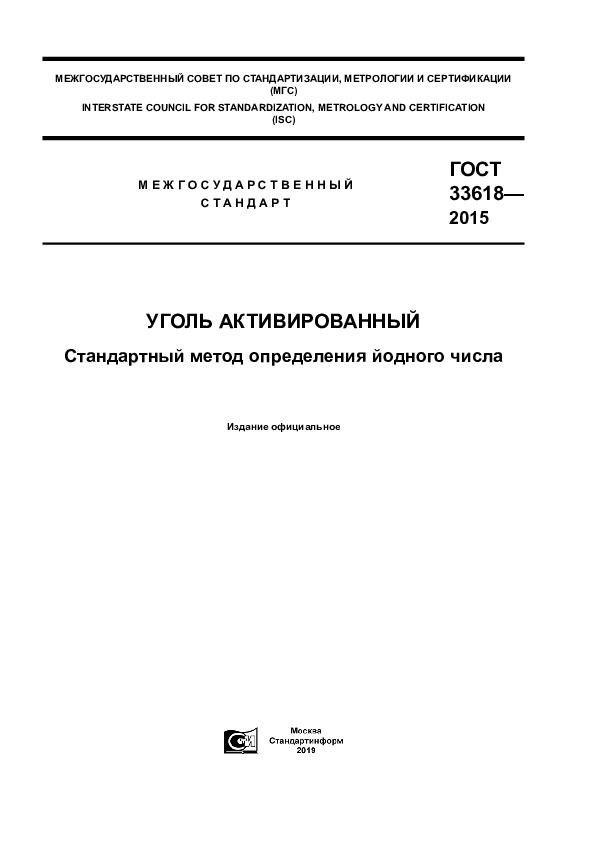 ГОСТ 33618-2015 Уголь активированный. Стандартный метод определения йодного числа