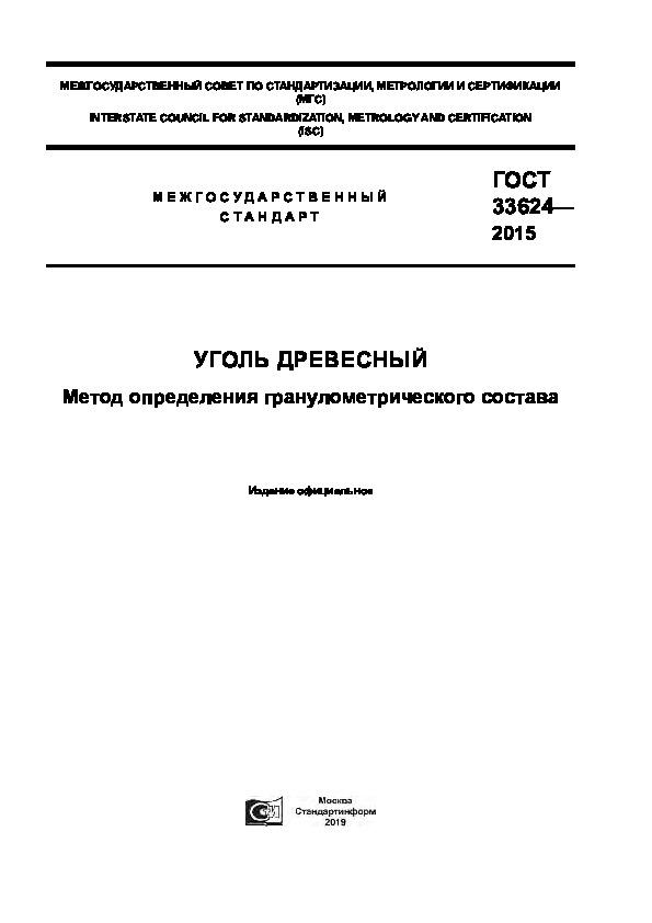 ГОСТ 33624-2015 Уголь древесный. Метод определения гранулометрического состава
