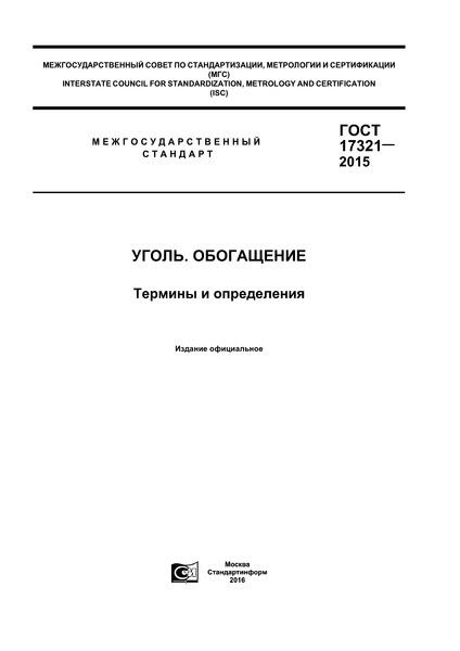 ГОСТ 17321-2015 Уголь. Обогащение. Термины и определения
