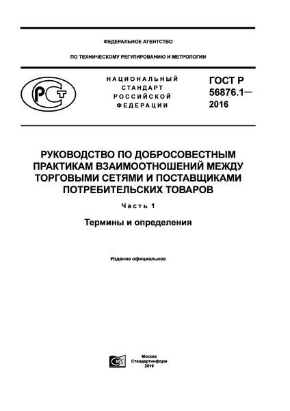 ГОСТ Р 56876.1-2016 Руководство по добросовестным практикам взаимоотношений между торговыми сетями и поставщиками потребительских товаров. Часть 1. Термины и определения