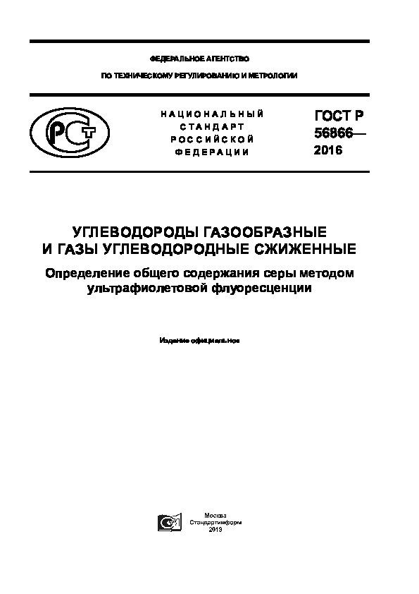 ГОСТ Р 56866-2016 Углеводороды газообразные и газы углеводородные сжиженные. Определение общего содержания серы методом ультрафиолетовой флуоресценции