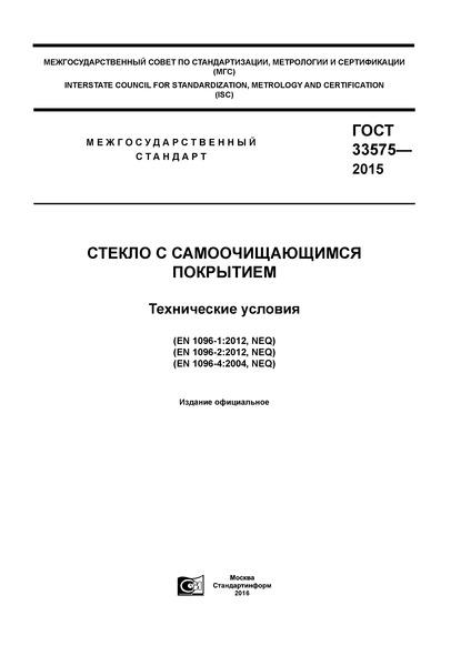 ГОСТ 33575-2015 Стекло с самоочищающимся покрытием. Технические условия