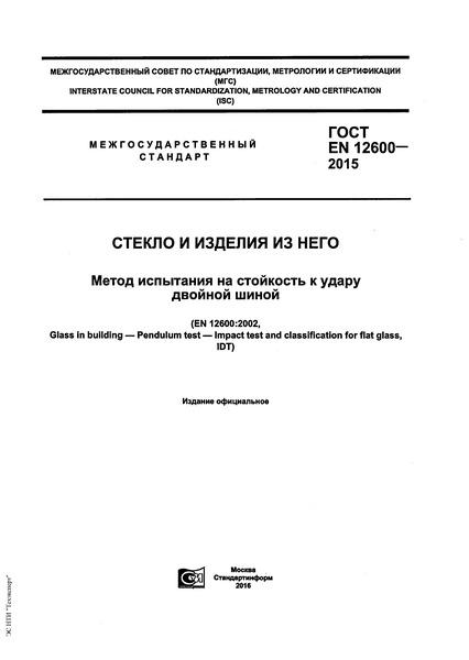 ГОСТ EN 12600-2015 Стекло и изделия из него. Метод испытания на стойкость к удару двойной шиной