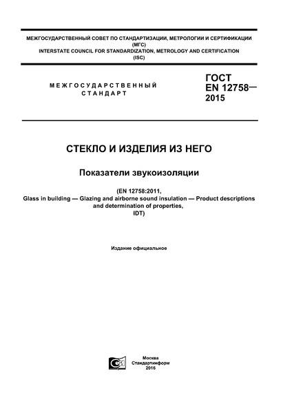 ГОСТ EN 12758-2015 Стекло и изделия из него. Показатели звукоизоляции