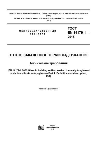 ГОСТ EN 14179-1-2015 Стекло закаленное термовыдержанное. Технические требования