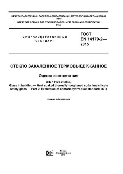 ГОСТ EN 14179-2-2015 Стекло закаленное термовыдержанное. Оценка соответствия