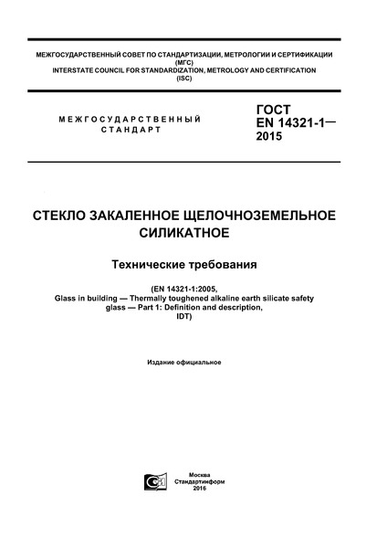 ГОСТ EN 14321-1-2015 Стекло закаленное щелочноземельное силикатное. Технические требования