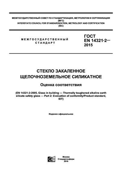 ГОСТ EN 14321-2-2015 Стекло закаленное щелочноземельное силикатное. Оценка соответствия