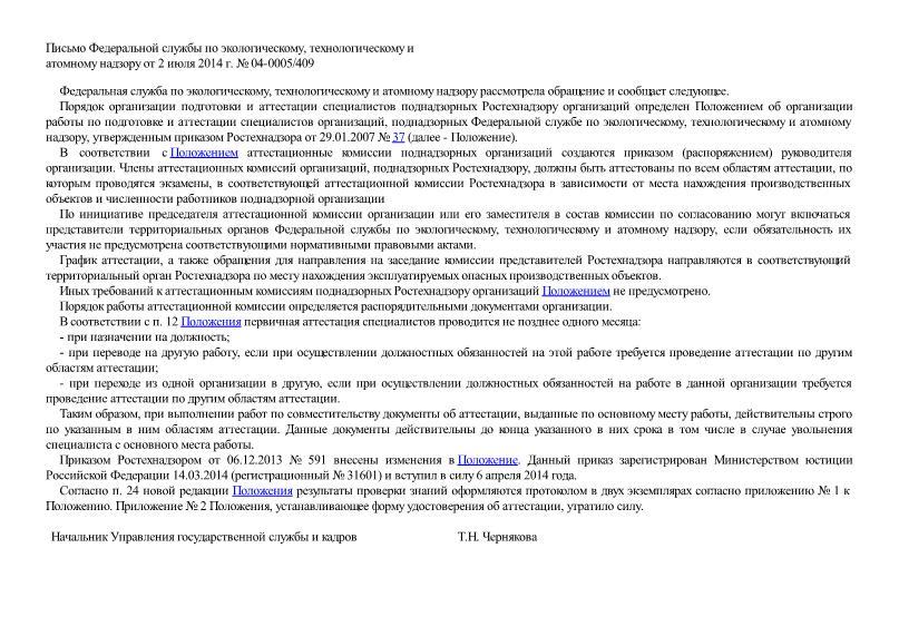 Письмо 04-0005/409 О порядке организации подготовки и аттестации специалистов