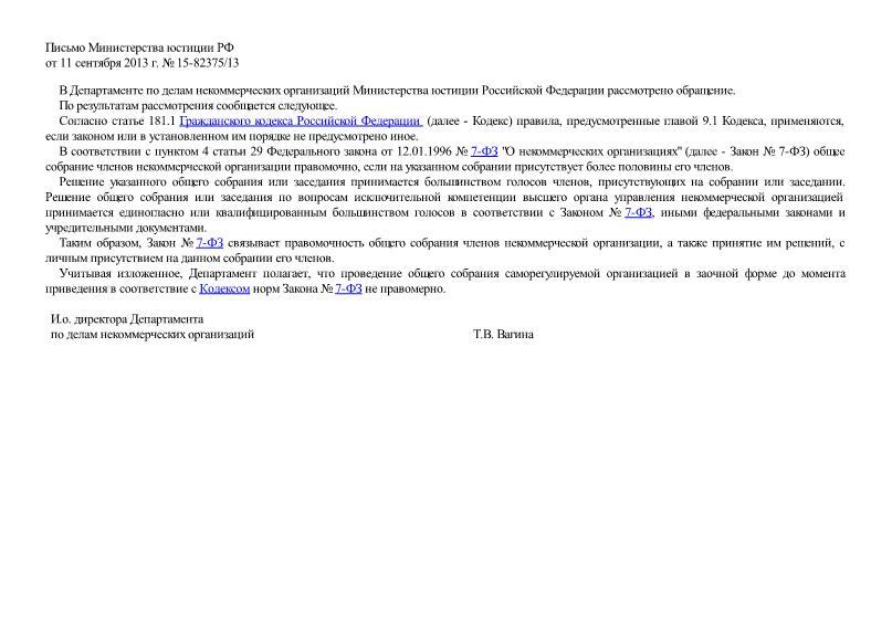 Письмо 15-82375/13 О проведении общего собрания саморегулируемой организацией