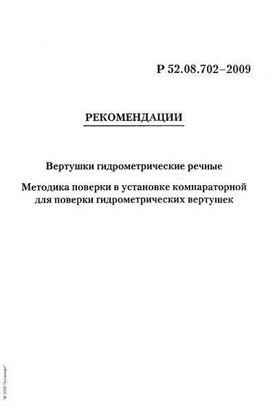 Р 52.08.702-2009 Рекомендации. Вертушки гидрометрические речные. Методика поверки в установке компараторной для поверки гидрометрических вертушек