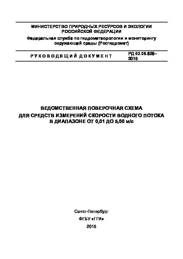 РД 52.08.828-2015 Ведомственная поверочная схема для средств измерений скорости водного потока в диапазоне от 0,01 до 5,00 м/с