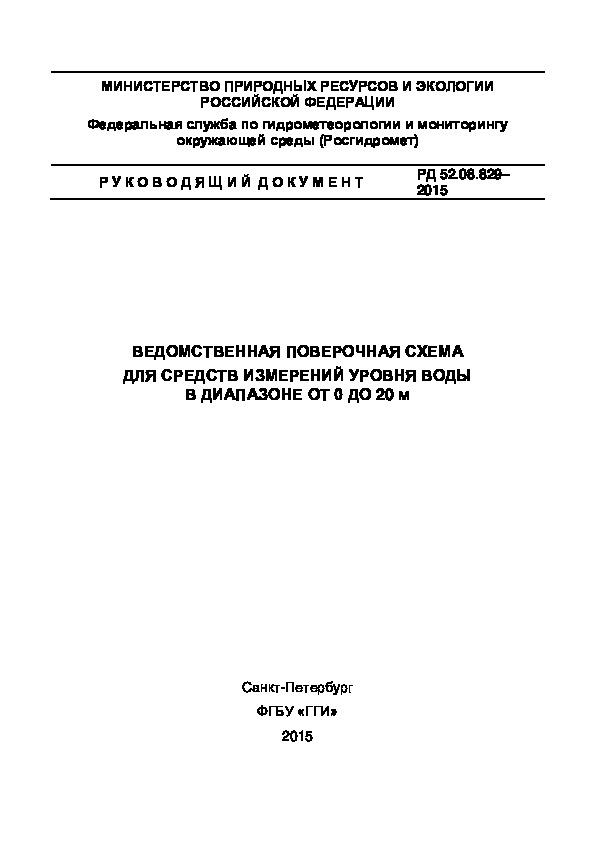 РД 52.08.829-2015 Ведомственная поверочная схема для средств измерений уровня воды в диапазоне от 0 до 20 м