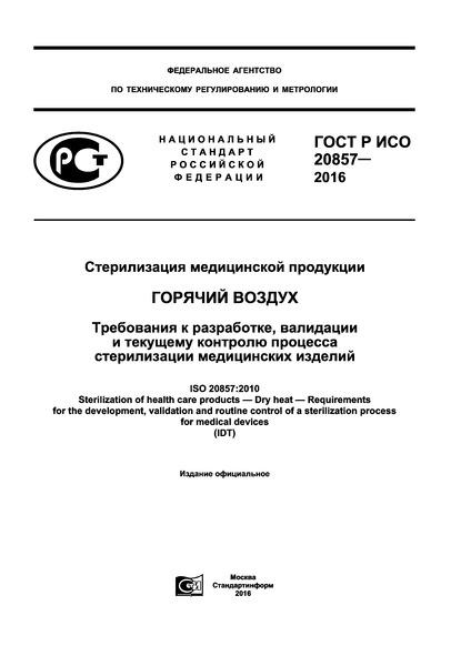 ГОСТ Р ИСО 20857-2016 Стерилизация медицинской продукции. Горячий воздух. Требования к разработке, валидации и текущему контролю процесса стерилизации медицинских изделий