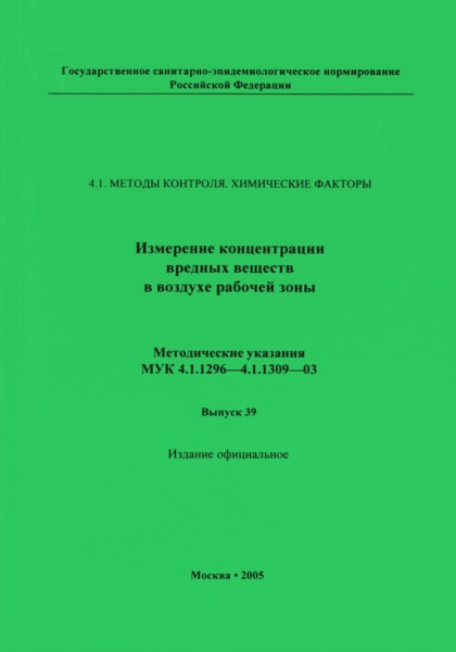 МУК 4.1.1306-03 Газохроматографическое измерение массовых концентраций углеводородов: метана, этана, этилена, пропана, пропилена, н-бутана, альфа-бутилена, изопентана в воздухе рабочей зоны