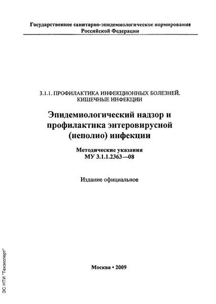 МУ 3.1.1.2363-08 Эпидемиологический надзор и профилактика энтеровирусной (неполио) инфекции
