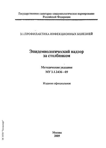 МУ 3.1.2436-09 Эпидемиологический надзор за столбняком