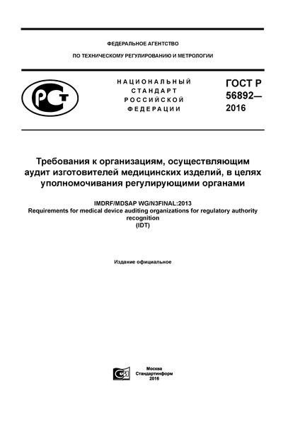 ГОСТ Р 56892-2016 Требования к организациям, осуществляющим аудит изготовителей медицинских изделий, в целях уполномочивания регулирующими органами