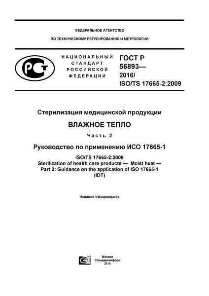 ГОСТ Р 56893-2016 Стерилизация медицинской продукции. Влажное тепло. Часть 2. Руководство по применению ИСО 17665-1