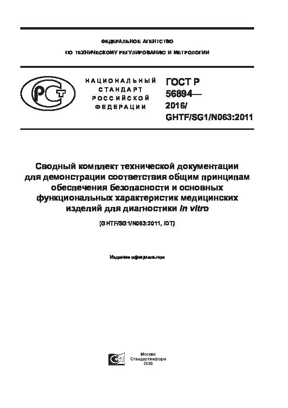 ГОСТ Р 56894-2016 Сводный комплект технической документации для демонстрации соответствия общим принципам обеспечения безопасности и основных функциональных характеристик медицинских изделий для диагностики in vitro