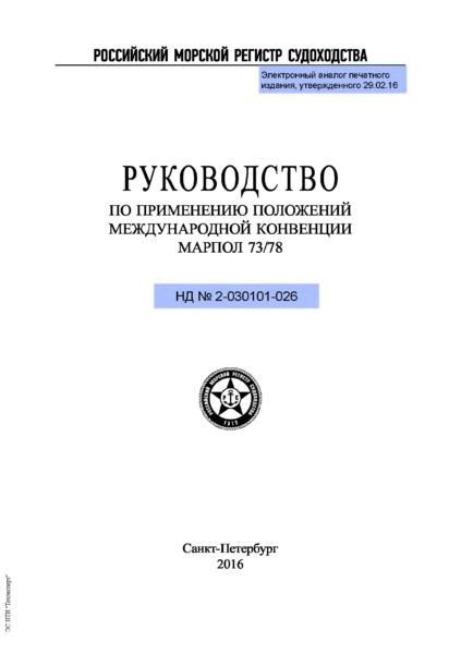 НД 2-030101-026 Руководство по применению положений Международной конвенции МАРПОЛ 73/78 (редакция 2016 года)