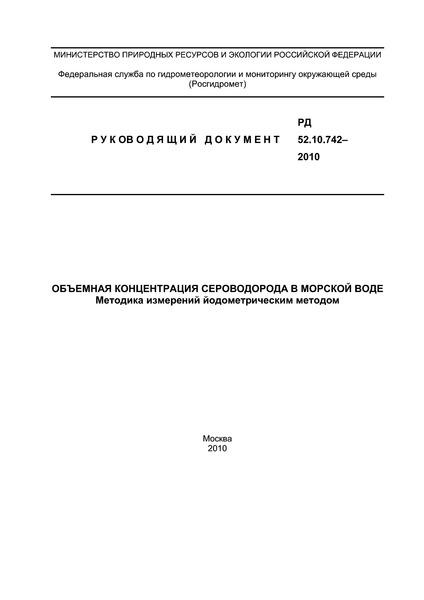 РД 52.10.742-2010 Объемная концентрация сероводорода в морской воде. Методика измерений йодометрическим методом