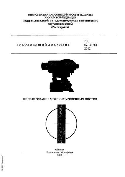 РД 52.10.768-2012 Нивелирование морских уровенных постов