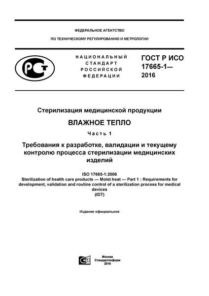 ГОСТ Р ИСО 17665-1-2016 Стерилизация медицинской продукции. Влажное тепло. Часть 1. Требования к разработке, валидации и текущему контролю процесса стерилизации медицинских изделий