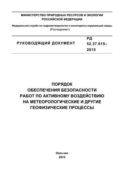 РД 52.37.615-2015 Порядок обеспечения безопасности работ по активному воздействию на метеорологические и другие геофизические процессы