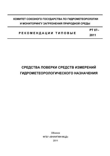 РТ 07-2011 Средства поверки средств измерений гидрометеорологического назначения