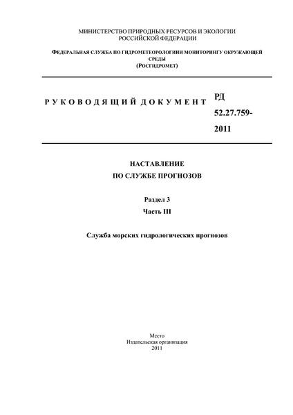 РД 52.27.759-2011 Наставление по службе прогнозов. Раздел 3. Часть III. Служба морских гидрологических прогнозов