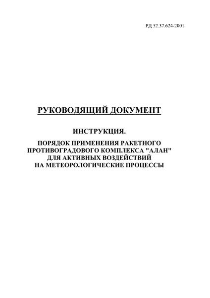 РД 52.37.624-2001 Инструкция. Порядок применения ракетного противоградового комплекса
