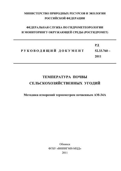 РД 52.33.760-2011 Температура почвы сельскохозяйственных угодий. Методика измерений термометром почвенным АМ-34А