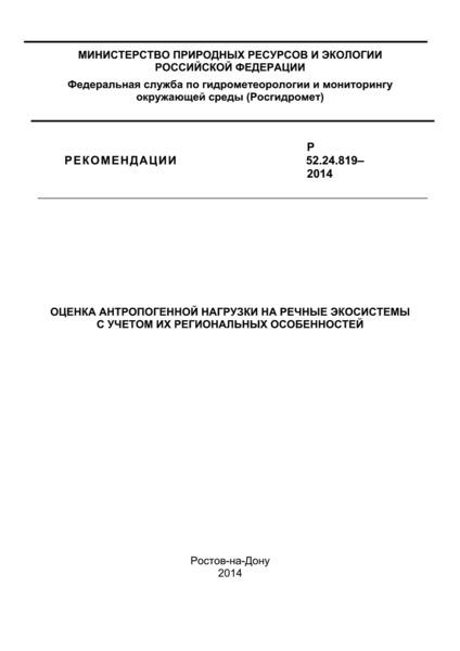 Р 52.24.819-2014 Оценка антропогенной нагрузки на речные экосистемы с учетом их региональных особенностей