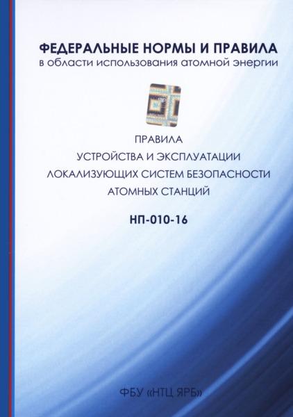 НП 010-16 Федеральные нормы и правила в области использования атомной энергии