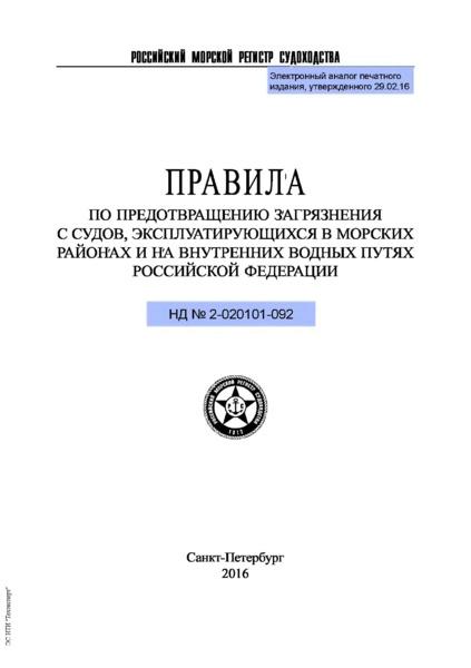 НД 2-020101-092 Правила по предотвращению загрязнения с судов, эксплуатирующихся в морских районах и внутренних водных путях Российской Федерации