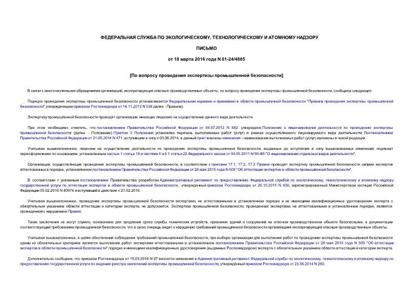 Письмо 01-24/4885 О проведении экспертизы промышленной безопасности