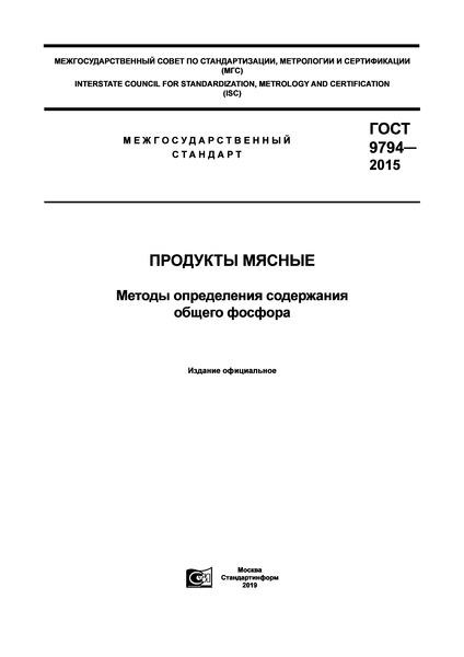 ГОСТ 9794-2015 Продукты мясные. Методы определения содержания общего фосфора