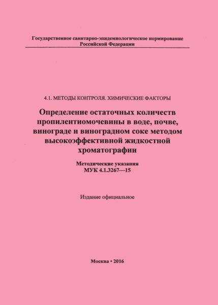 МУК 4.1.3267-15 Определение остаточных количеств пропилентиомочевины в воде, почве, винограде и виноградном соке методом высокоэффективной жидкостной хроматографии